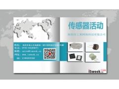 """【传感器免费试用】ISweek工采网推出""""产品免费试用""""活动"""