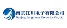 南京江川电子有限公司