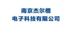 南京杰尔楷电子科技有限公司