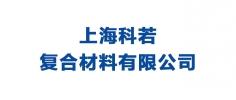 上海科若复合材料有限公司